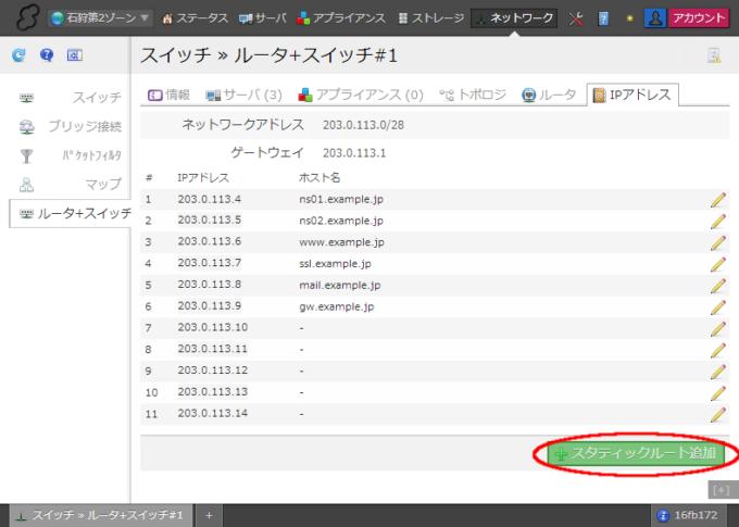 「IPアドレス」タブ画面