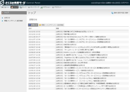 図1 さくらの専用サーバのコントロールパネルトップページ