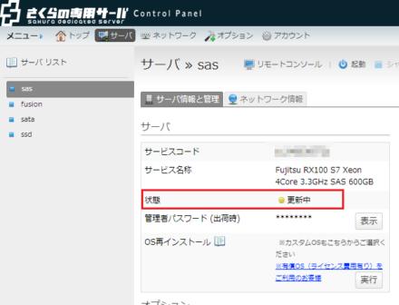 図17 インストール作業中はコントロールパネルに表示されるサーバーの状態が「更新中」となる