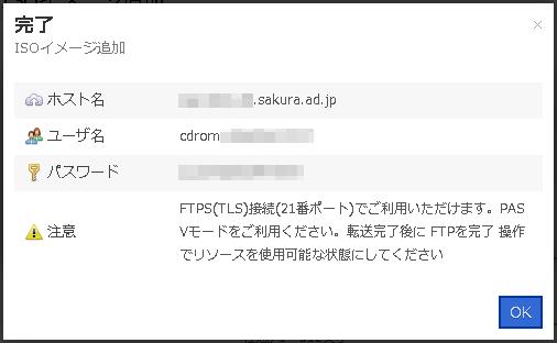 ISOイメージFTPアップロード情報表示画面