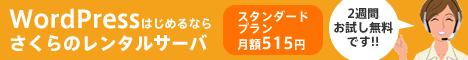banner_ワードプレス