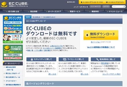 EC-CUBEのインストール