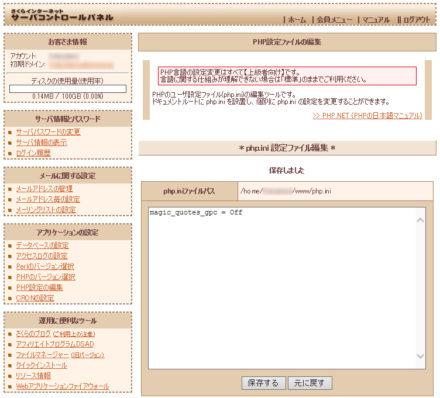 php.ini設定ファイルの編集