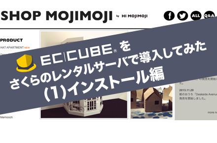 EC-CUBEを導入してみた(1)インストール編