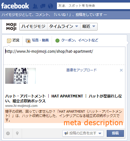 Facebookで表示されるmeta description