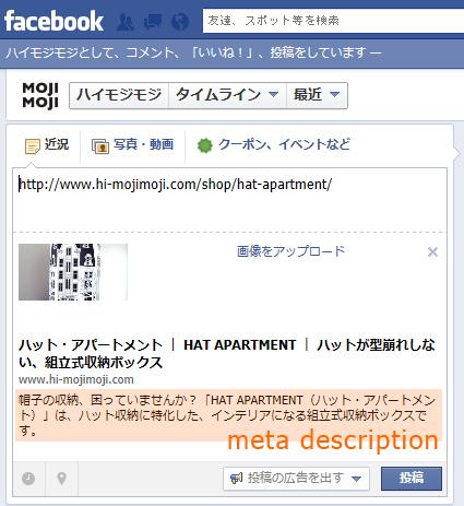 Facebookで表示されるmeta description