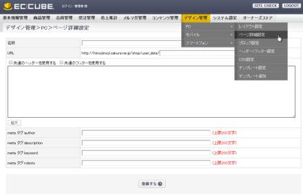 EC-CUBEの「ページ詳細設定」