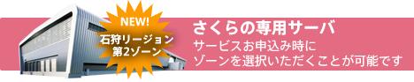 banner_2zone
