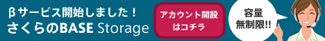banner_BASEstorage