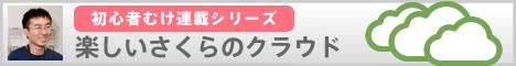 banner_cloud_tanoshii