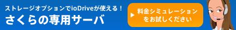 banner_ioDrive