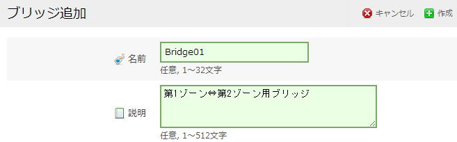 図3 ブリッジ追加画面