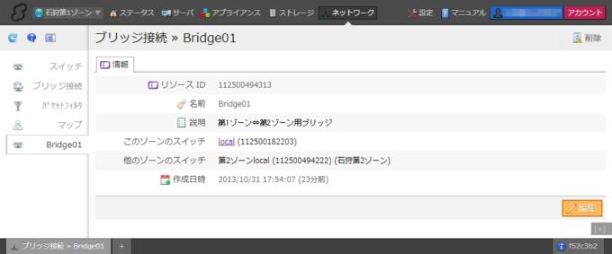 図7 ブリッジ情報画面