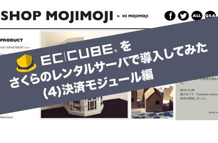 EC-CUBEをさくらのレンタルサーバで導入してみた(4) / 決済モジュール編