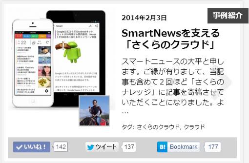 103_smartnews