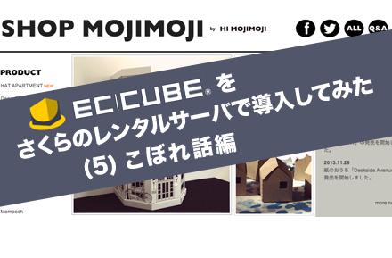 EC-CUBEをさくらのレンタルサーバで導入してみた(5) / こぼれ話編