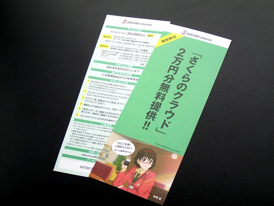 coupon03