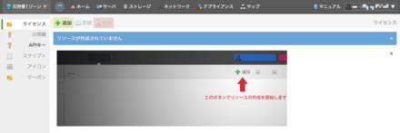 図4 「APIキー」を選択し、「追加」をクリックする