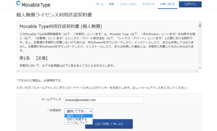 Movable Type 個人無償版ダウンロードページ