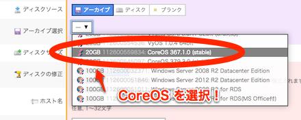 CoreOSを選択!