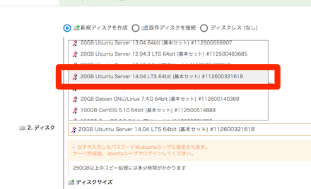 Ubuntu 14.04 LTSを2台用意しています