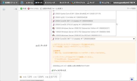 サーバ追加画面。アーカイブからCoreOSを選びます。