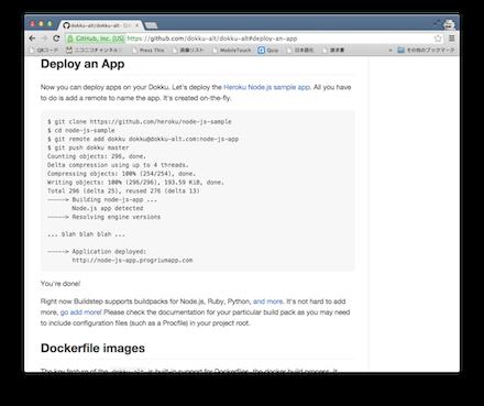 GitHubにあるサンプルアプリケーションの説明。