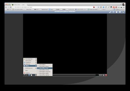 メニュー。LibreOfficeが入っています。