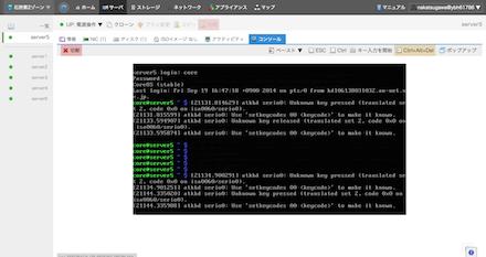 Webコンソール。HTML5なのでプラグイン不要で動きます。