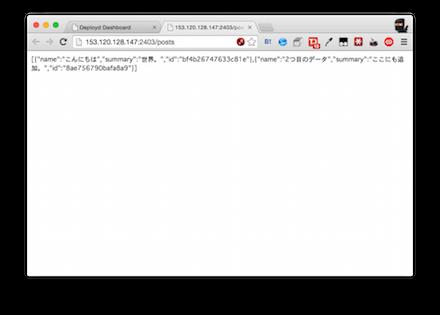 JSONでの取得例