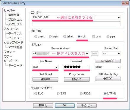RLogin Server Select画面