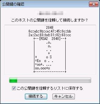 RLogin 公開鍵の確認画面