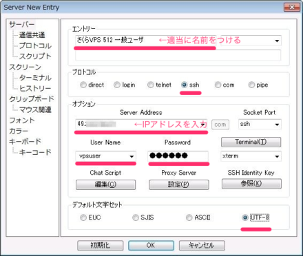 RLogin Server new Entry画面