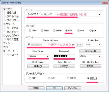 RLogin Server new Entry画面