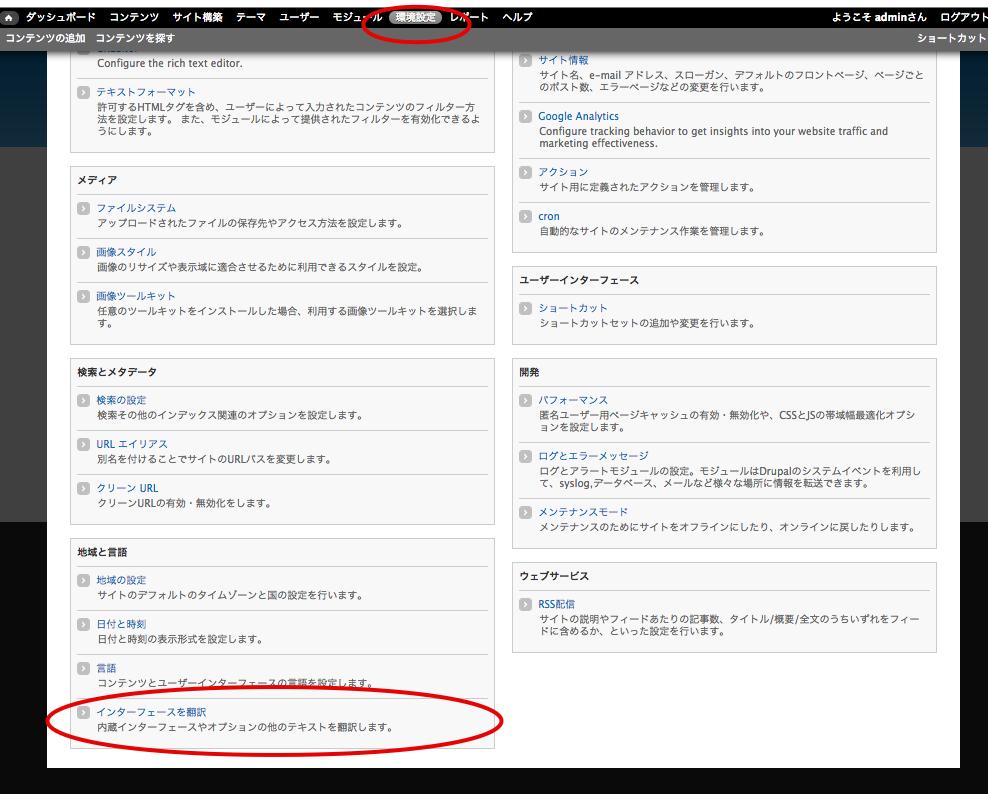 環境設定からインタフェースを翻訳