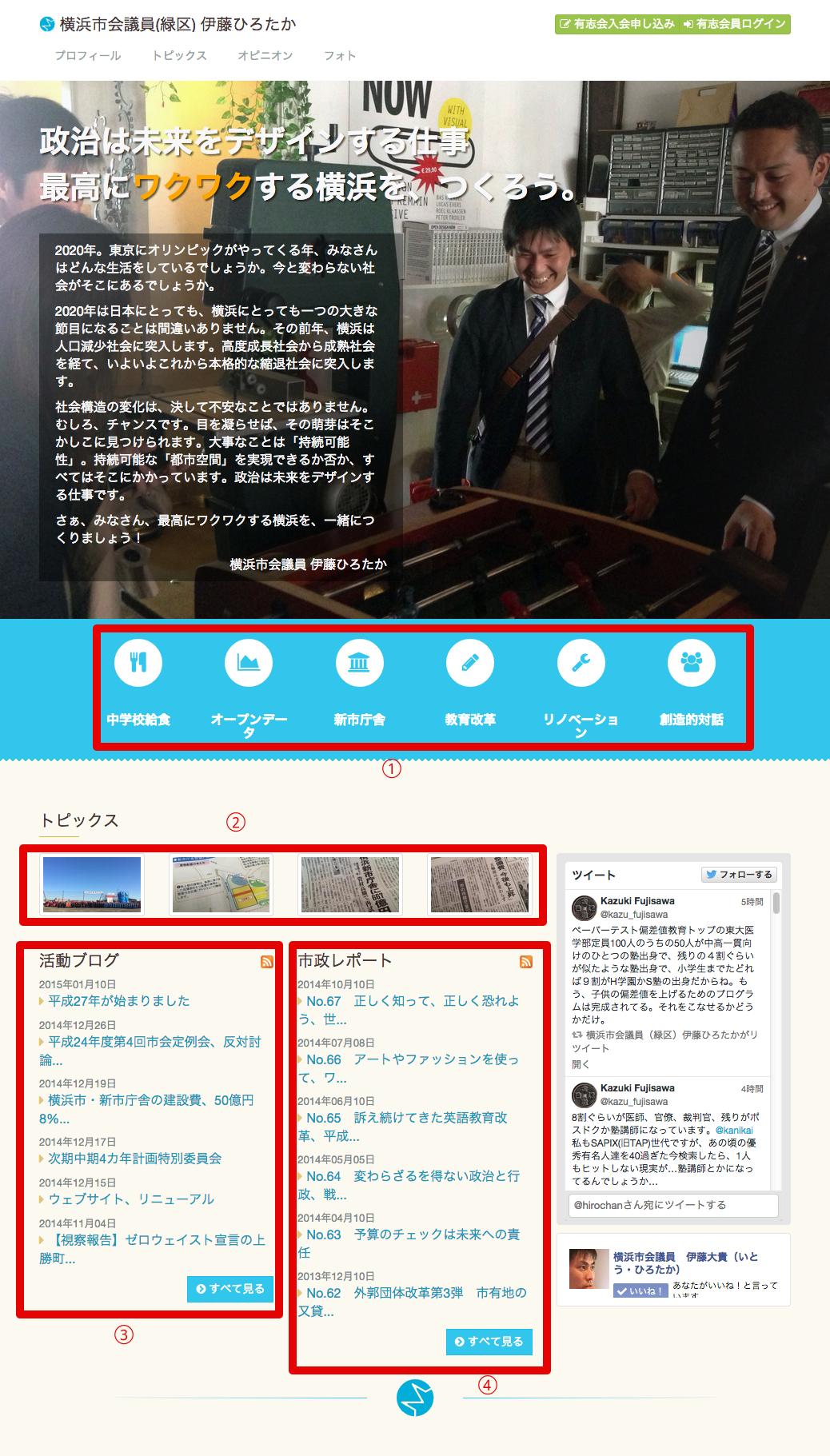伊藤ひろたか 横浜市会議員トップページ