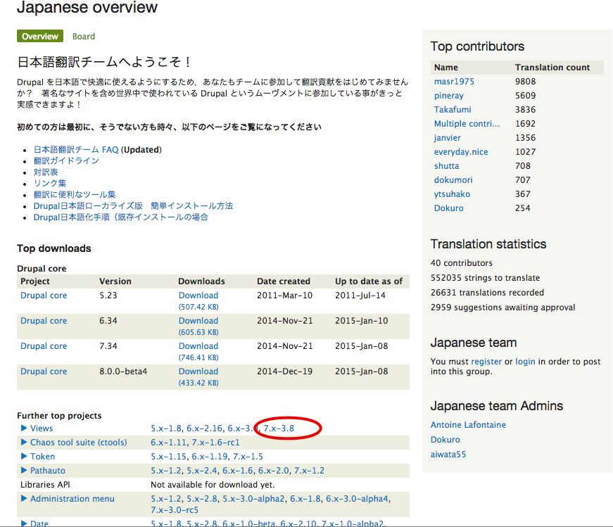 Viewsモジュールの翻訳ファイルダウンロードサイト