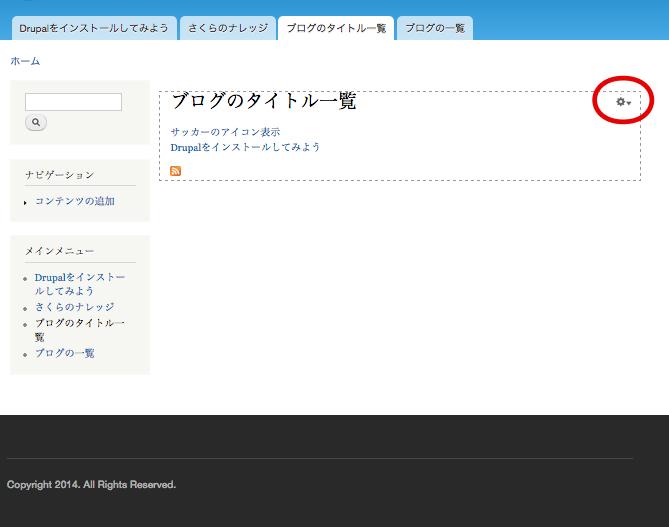 ブログのタイトル一覧のViews設定アイコン