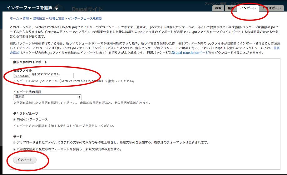 Viewsの翻訳ファイルを登録する