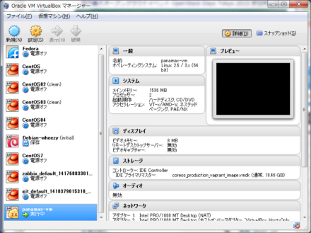 図6 Oracle VM VirtualBoxマネージャー
