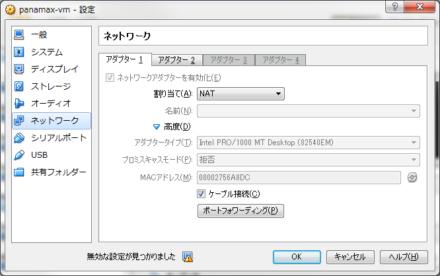 図7 「oanamax-vm」の設定画面