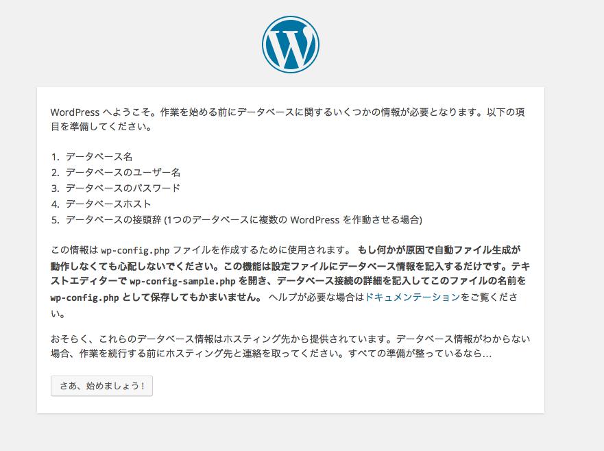 WordPressのインストール初期画面