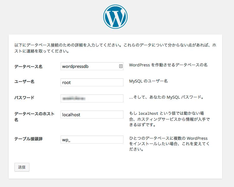 WordPressのインストール データベースを指定する