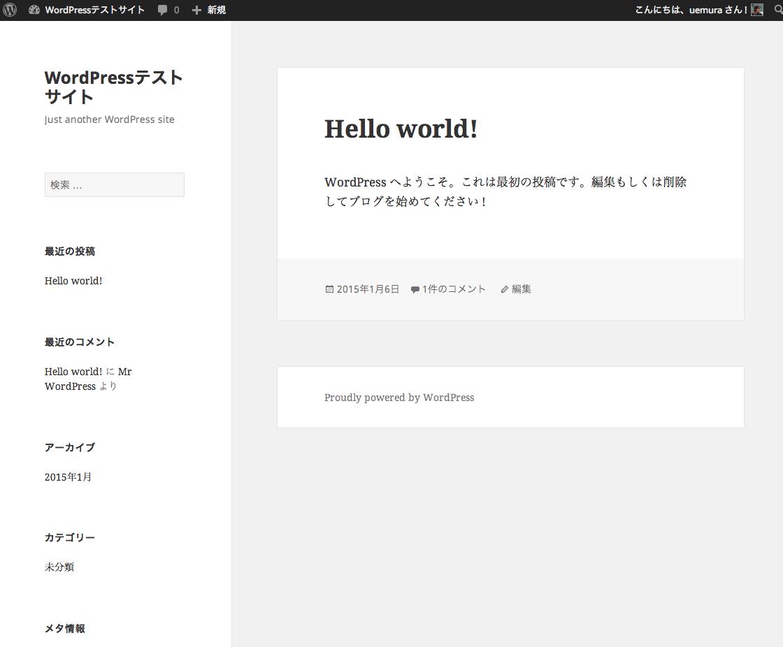 WordPressのインストール完了後画面