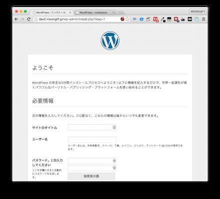 WordPressを立ち上げた例。dev2.〜でアクセスしています