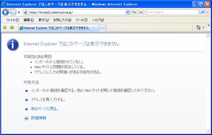 XP SP2上のInternet ExplorerでSHA-2の証明書が使われているサイトにアクセスした時のエラー