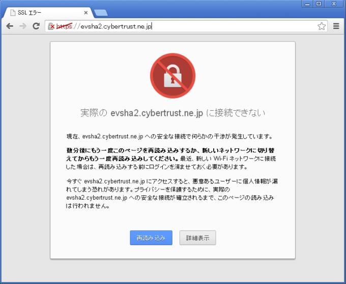 XP SP2上のChromeでSHA-2の証明書が使われているサイトにアクセスした時のエラー