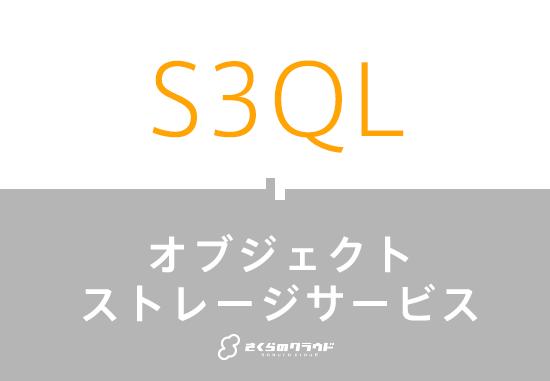 S3QL オブジェクトストレージ