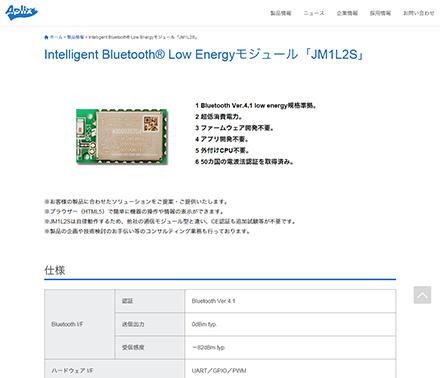 アプリックスのBeaconモジュールのサイト