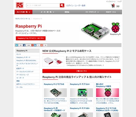 Raspberry Piの販売サイト